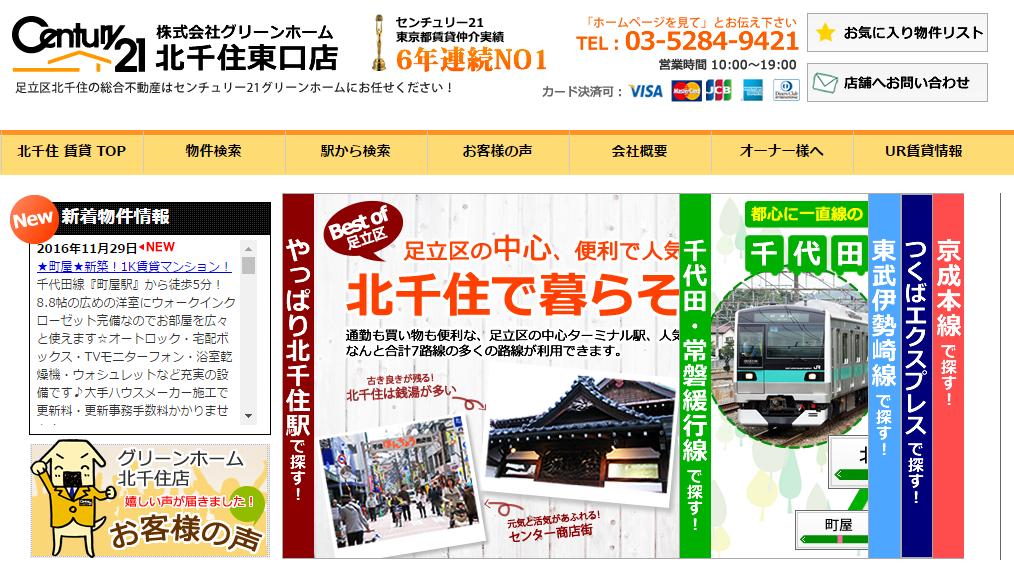 センチュリー21グリーンホーム北千住東口店の口コミ・評判