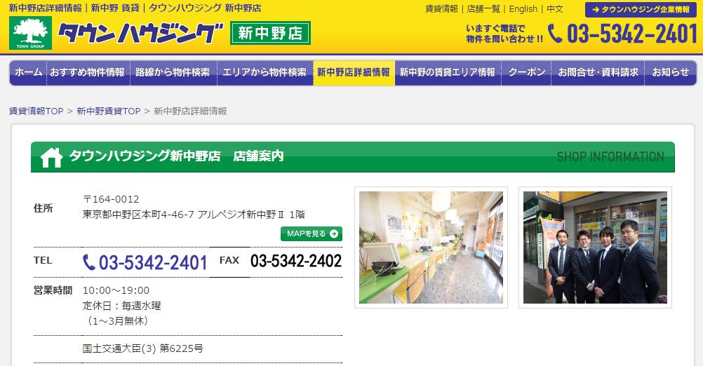 タウンハウジング新中野店の口コミ・評判