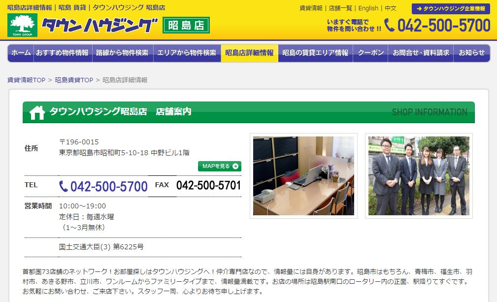 タウンハウジング昭島店の口コミ・評判