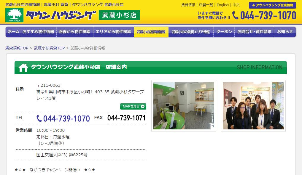 タウンハウジング武蔵小杉店の口コミ・評判