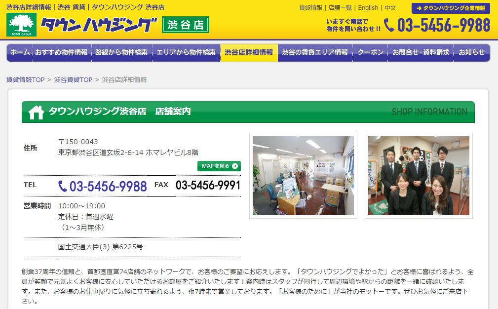 タウンハウジング渋谷店の口コミ・評判