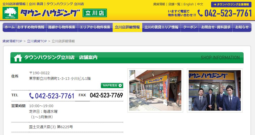 タウンハウジング立川店の口コミ・評判