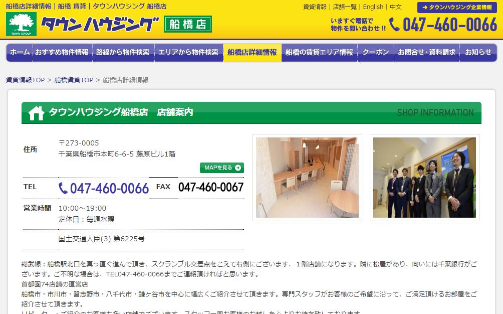 タウンハウジング船橋店の口コミ・評判