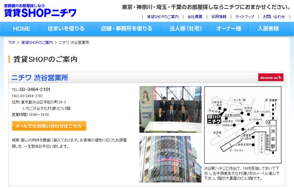 ニチワ渋谷営業所の口コミ・評判