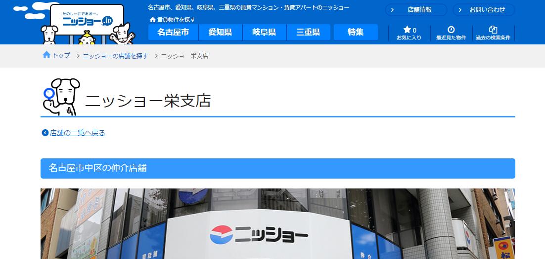 ニッショー栄支店の口コミ・評判