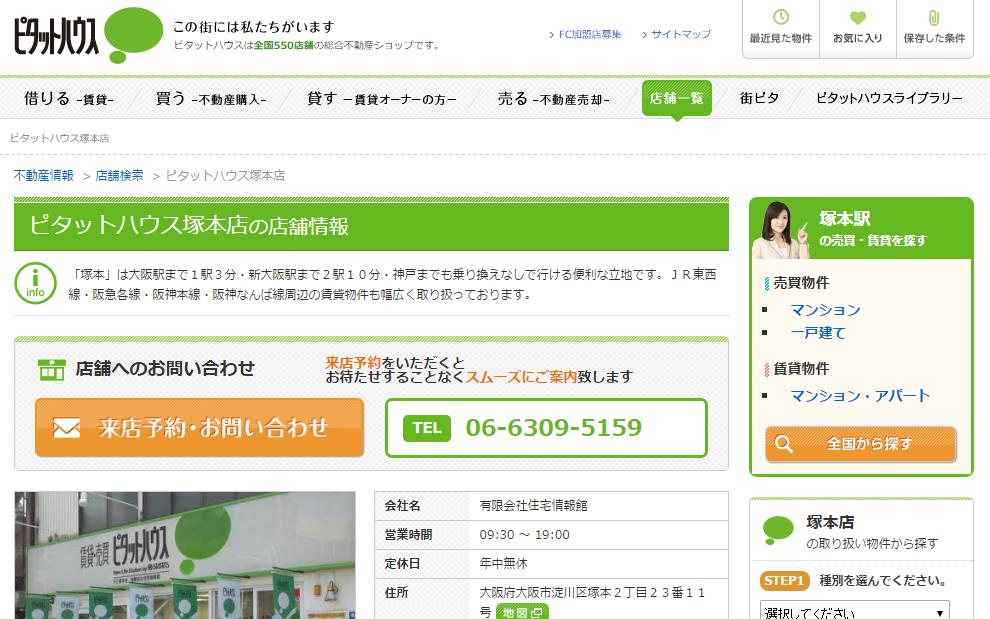 ピタットハウス塚本店の口コミ・評判