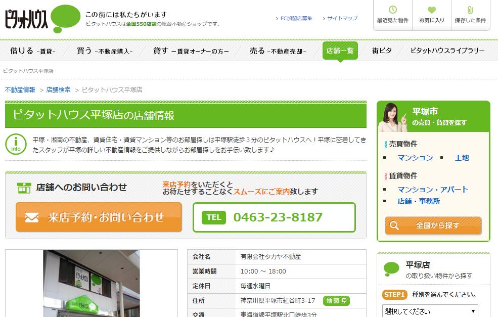 ピタットハウス平塚店の口コミ・評判