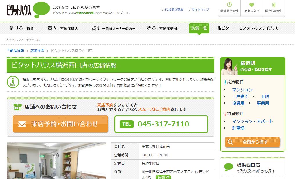 ピタットハウス横浜西口店の口コミ・評判