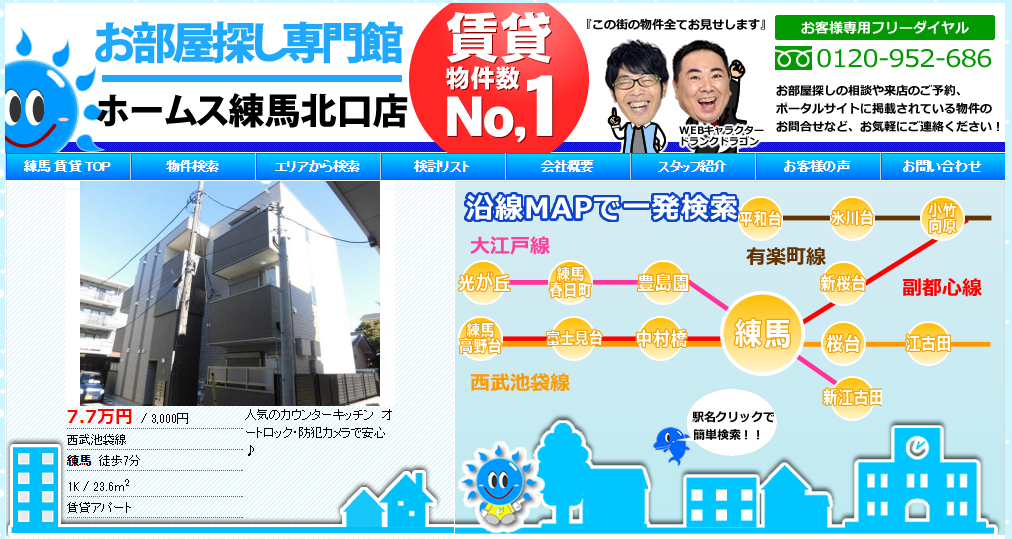 ホームス練馬北口店の口コミ・評判