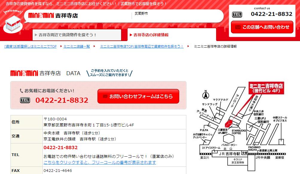 ミニミニ吉祥寺店の口コミ・評判