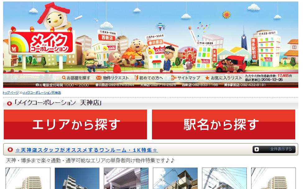メイクコーポレーション天神店の口コミ・評判