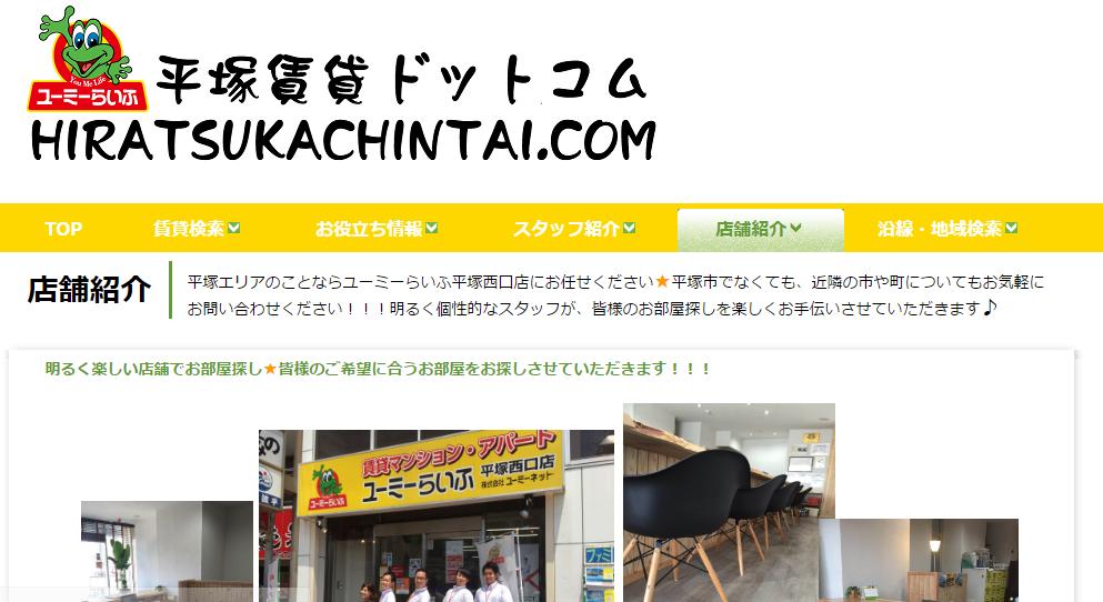 ユーミーらいふ平塚西口店の口コミ・評判