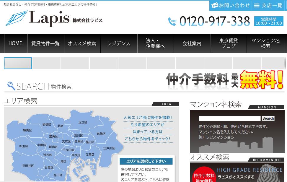 ラピス渋谷店の口コミ・評判