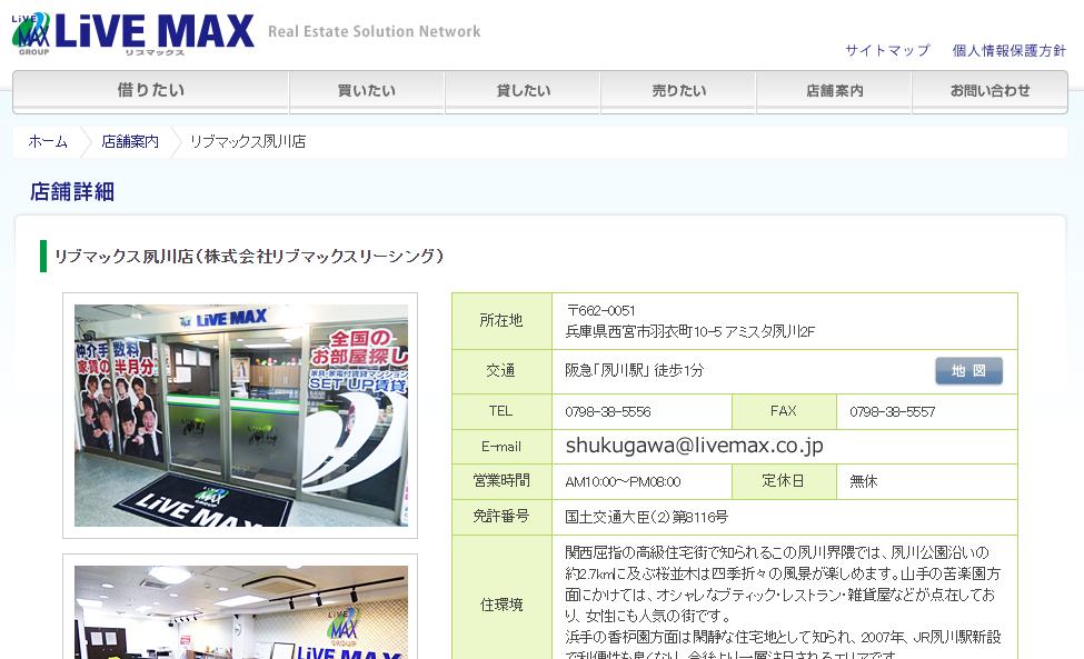 リブマックス夙川店の口コミ・評判