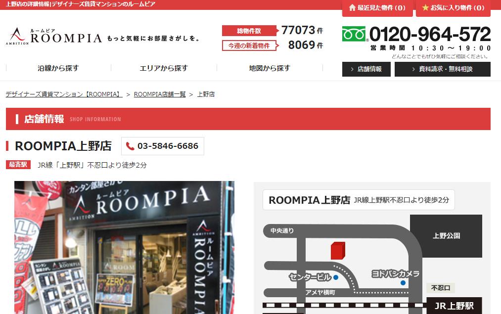 ルームピア上野店の口コミ・評判