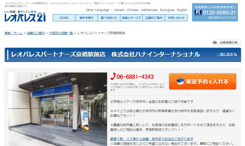レオパレスパートナーズ京橋駅前店の口コミ・評判