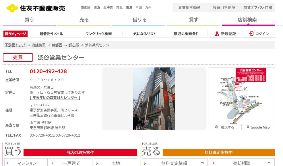 住友不動産販売 渋谷営業センターの口コミ・評判