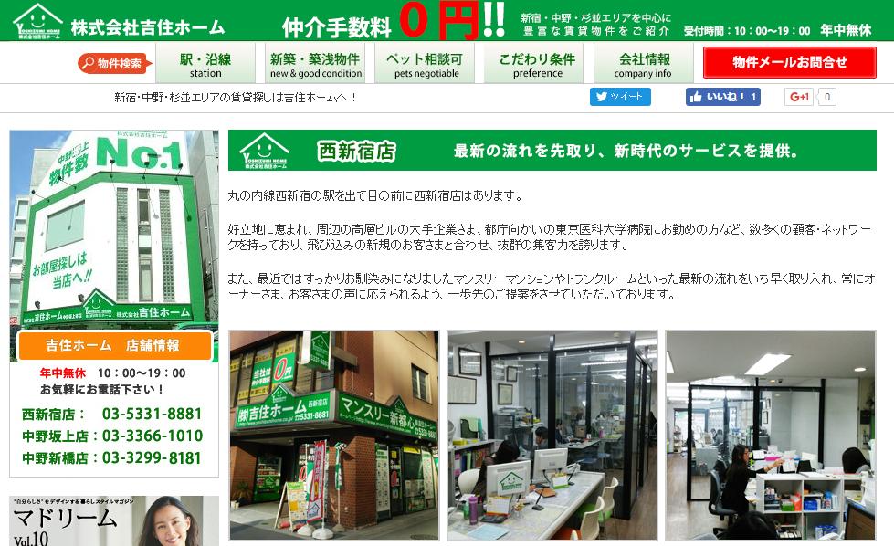 吉住ホーム西新宿店の口コミ・評判