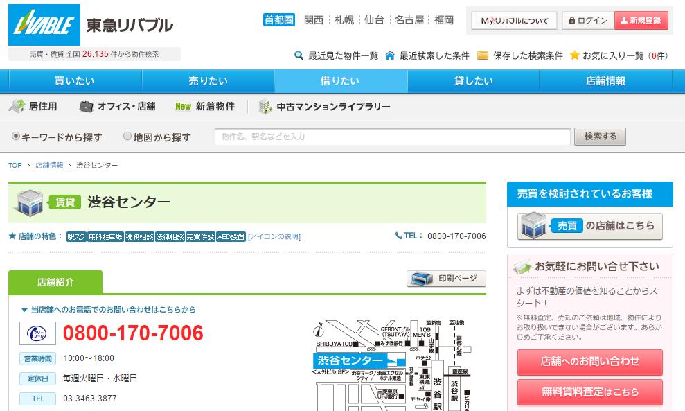 東急リバブル渋谷センターの口コミ・評判