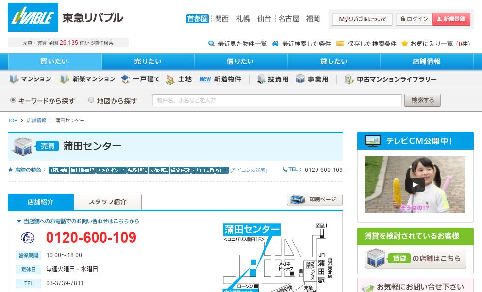 東急リバブル蒲田センターの口コミ・評判