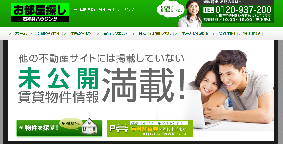 石神井ハウジングの口コミ・評判