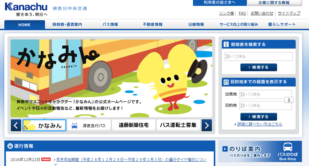 神奈川中央交通不動産センターの口コミ・評判