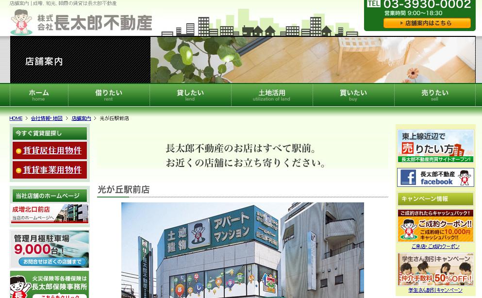 長太郎不動産 光が丘駅前店の口コミ・評判