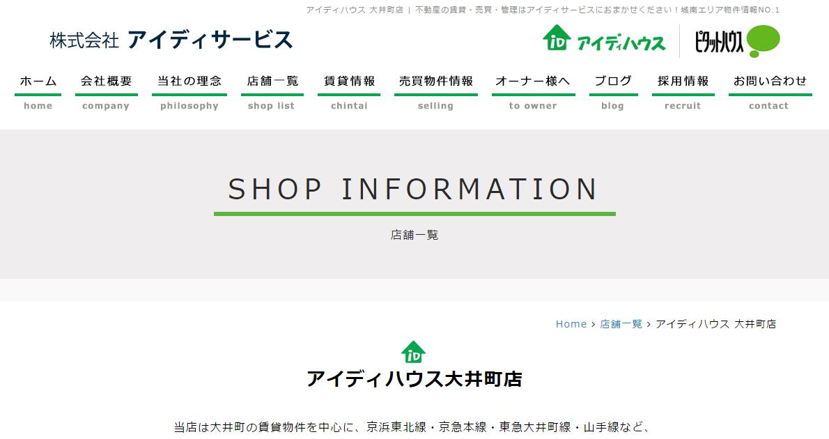 アイディハウス大井町店の口コミ・評判