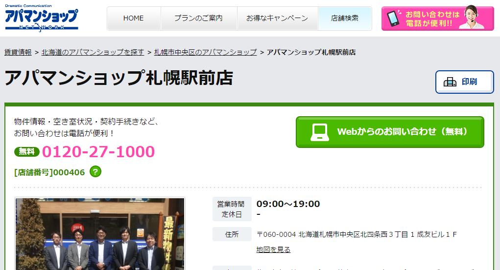 アパマンショップ札幌駅前店の口コミ・評判