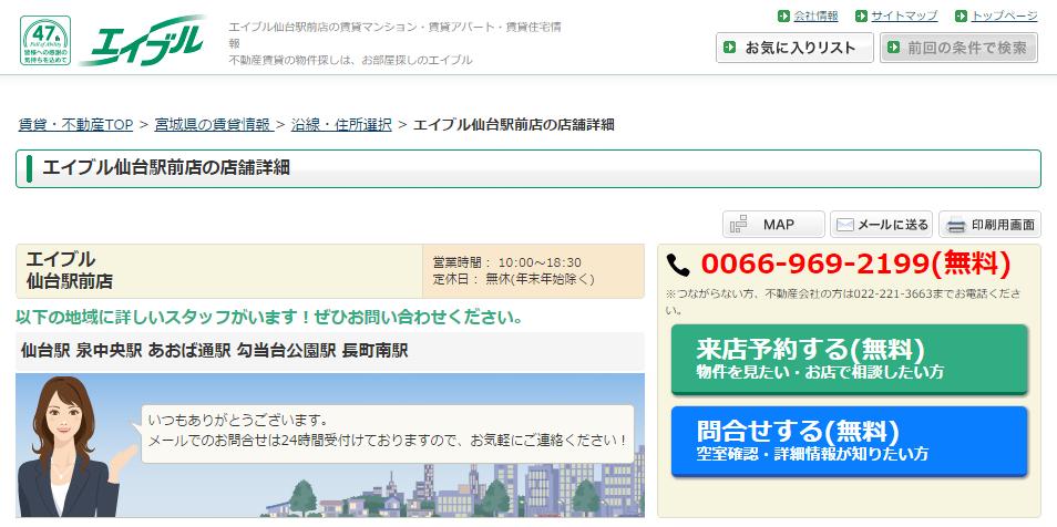エイブル仙台駅前店の口コミ・評判
