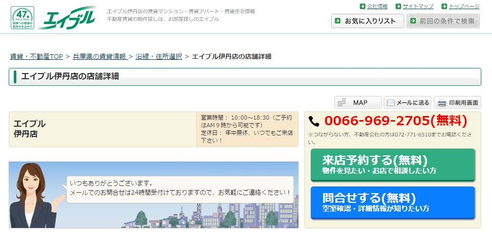 エイブル伊丹店の口コミ・評判