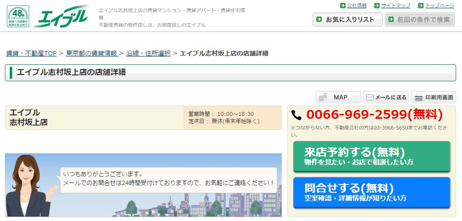 エイブル志村坂上店の口コミ・評判