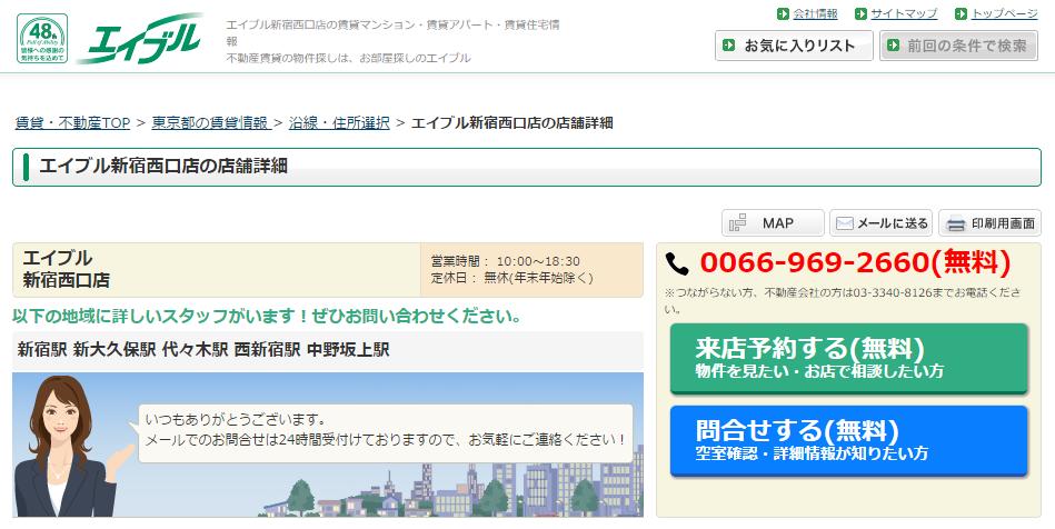 エイブル新宿西口店の口コミ・評判