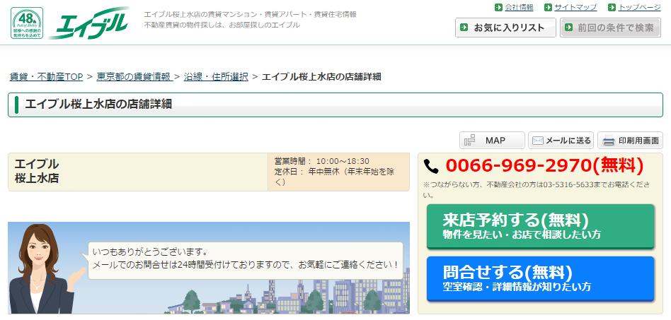 エイブル桜上水店の口コミ・評判
