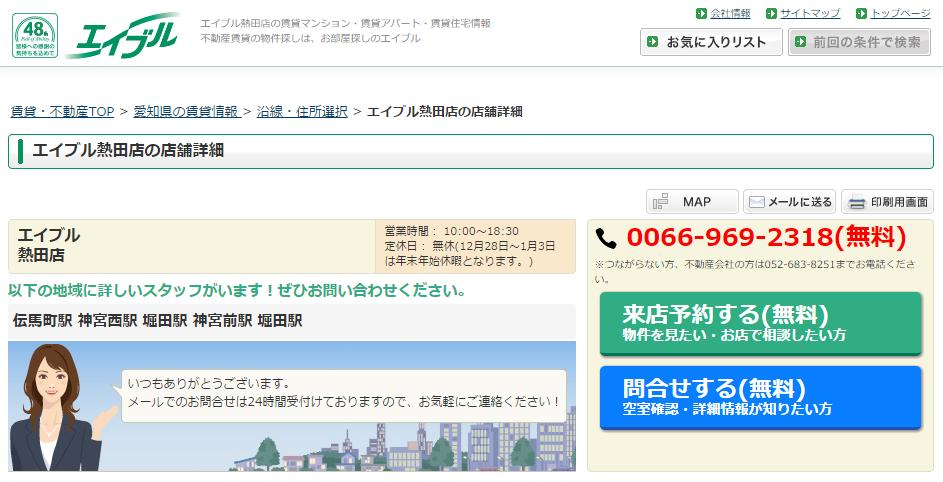 エイブル熱田店の口コミ・評判