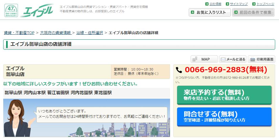 エイブル瓢箪山店の口コミ・評判