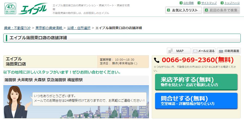 エイブル蒲田東口店の口コミ・評判