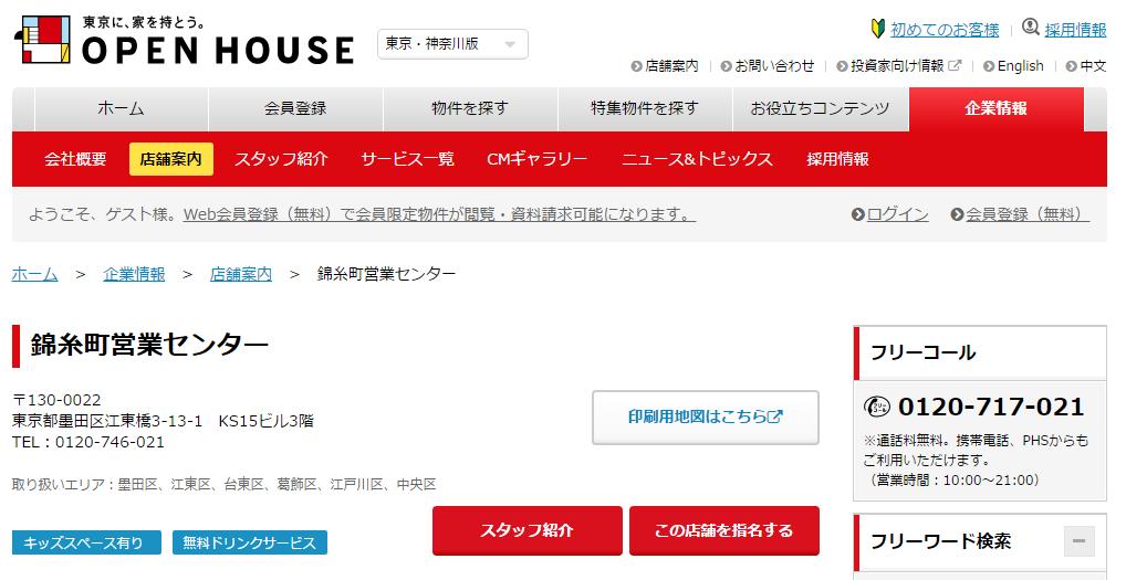 オープンハウス 錦糸町営業センターの口コミ・評判