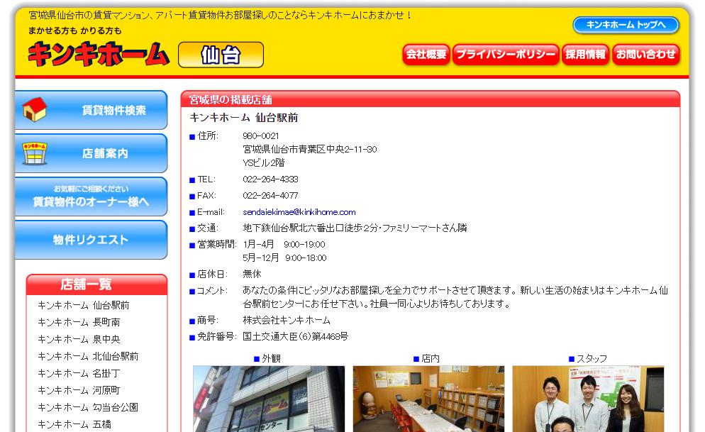 キンキホーム仙台駅前の口コミ・評判