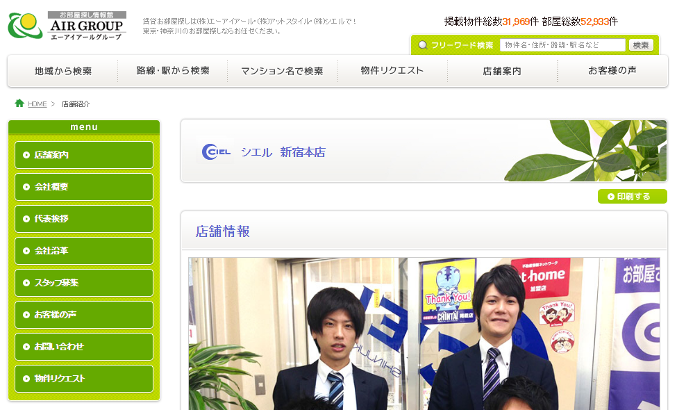シエル新宿本店の口コミ・評判