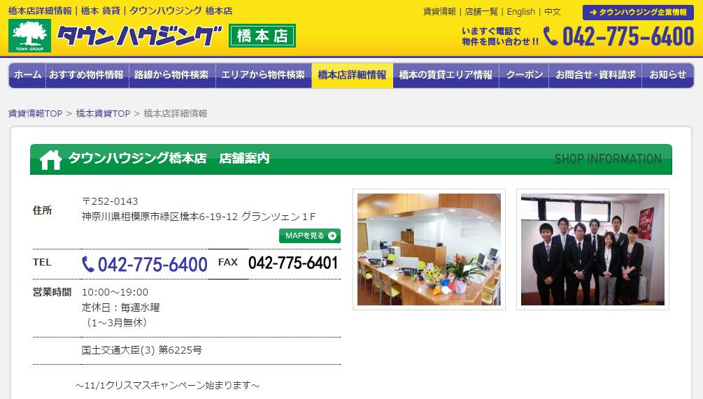 タウンハウジング橋本店の口コミ・評判