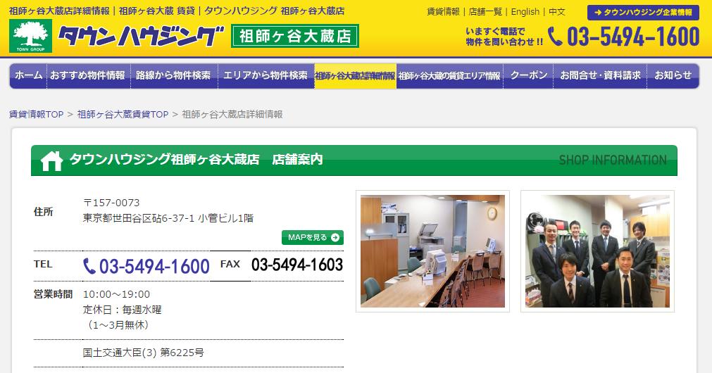 タウンハウジング祖師ヶ谷大蔵店の口コミ・評判