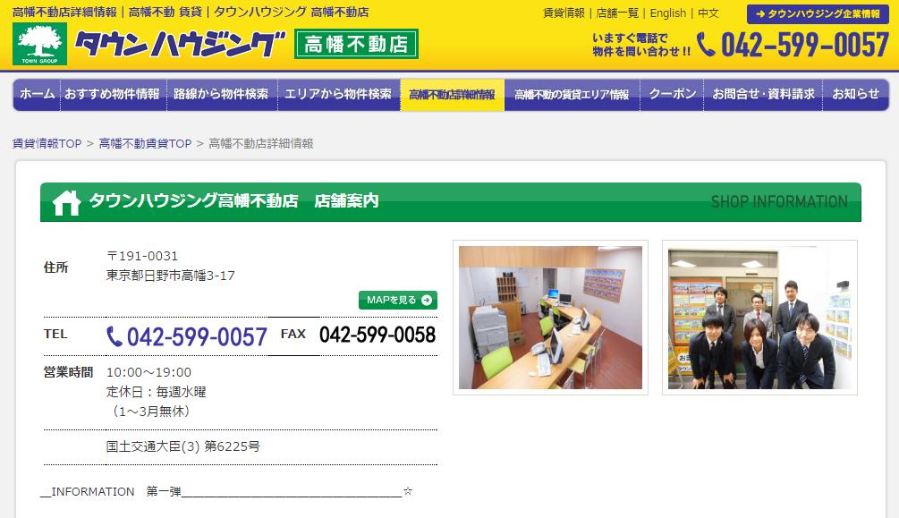 タウンハウジング 高幡不動店の口コミ・評判