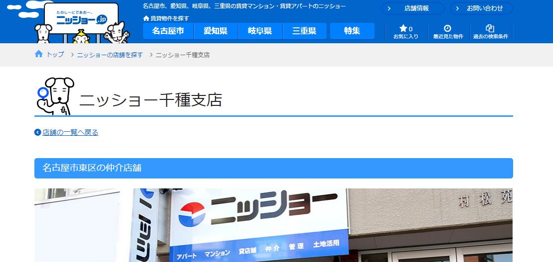 ニッショー 千種支店の口コミ・評判