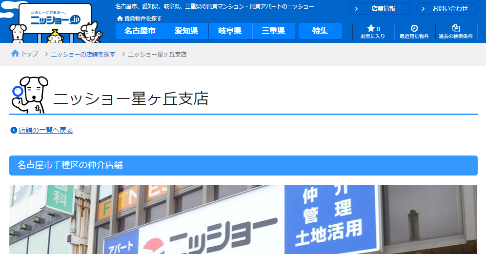 ニッショー星ヶ丘支店の口コミ・評判