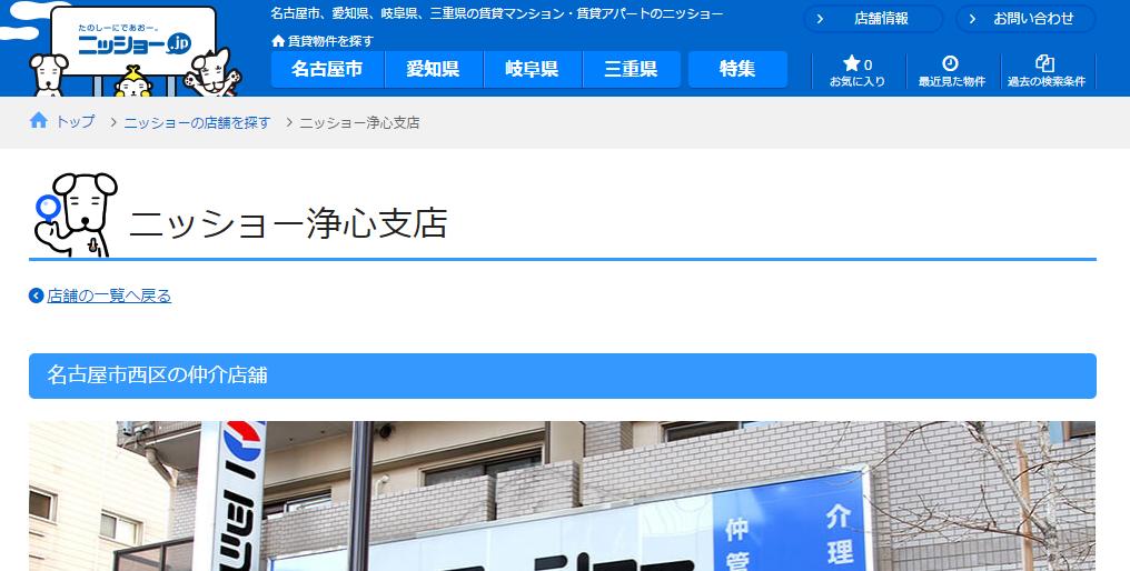 ニッショー 浄心支店の口コミ・評判