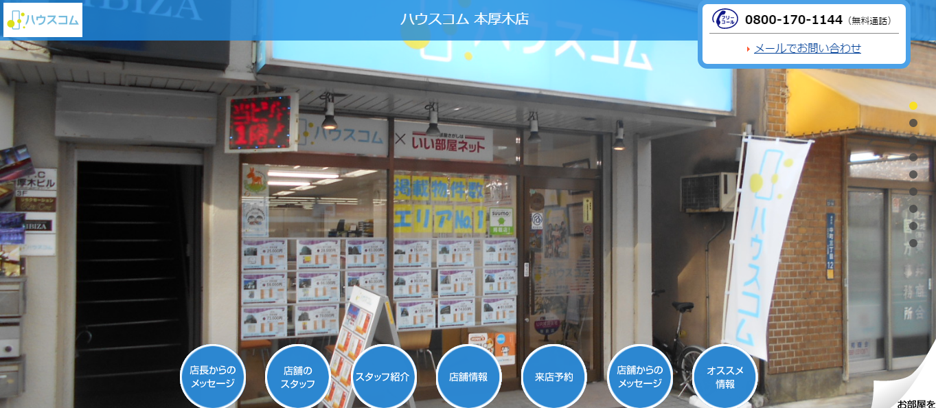 ハウスコム本厚木店の口コミ・評判