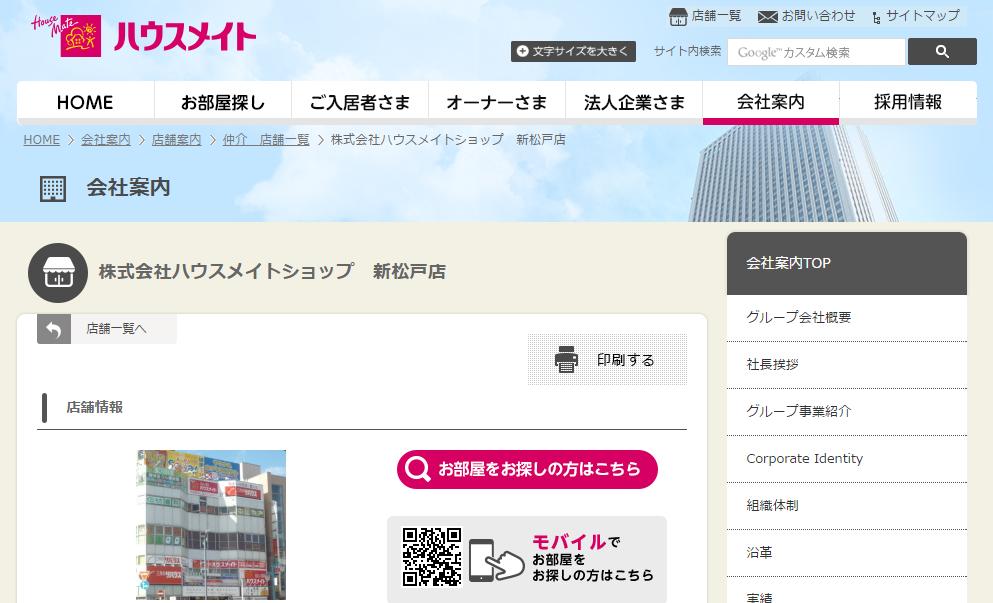 ハウスメイトショップ 新松戸店の口コミ・評判