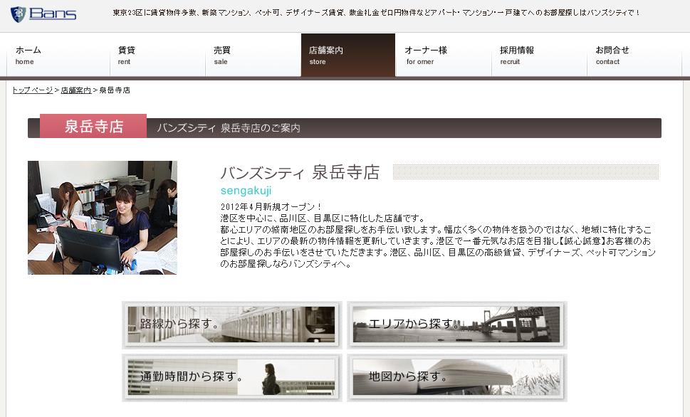 バンズシティ 泉岳寺店の口コミ・評判