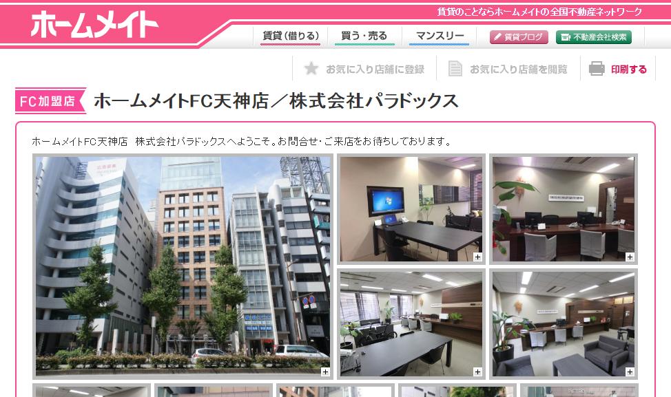 ホームメイトFC天神店の口コミ・評判